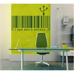 Стикер за стена | Забавни & Други  | Баркод, Персонализиран