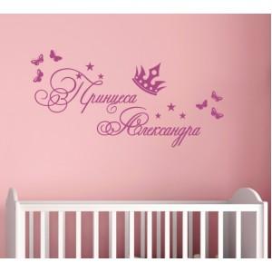 Декорация за стена | Птици, Пеперуди  | Стикер с име, Принцеса