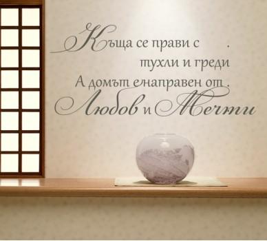Стикер за стена Любов и мечти, на български