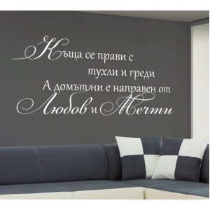 Стикер за стена | Семейство, Любов  | Любов и мечти, на български