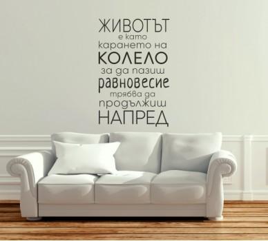 Стикер за стена Животът е като колело