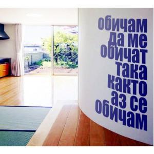 Стикер за стена | Забавни & Други  | Обичам да ме обичат, български текст