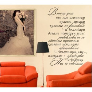 В този дом 52603, Български