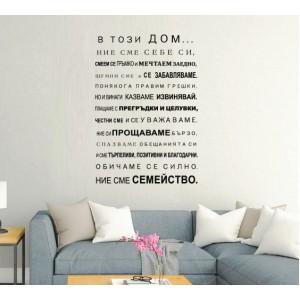 Стикер за стена | Семейство, Любов  | В този дом 52607, Български