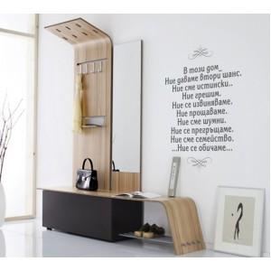 Стикер за стена | Дневна, Хол, Антре  | В този дом 52608, Български
