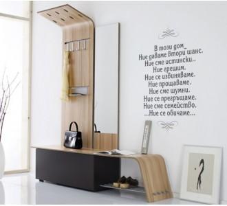 Стикер за стена В този дом 52608, Български