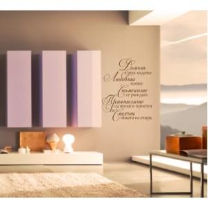 Декорация за стена | Надписи | Домът е тук където..., на български, Вертикален