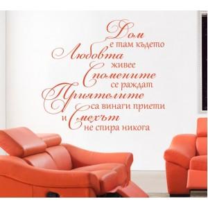 Декорация за стена | Надписи | Дом е там където..., на български