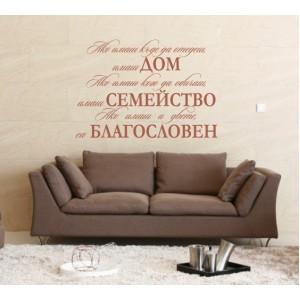 Дом, Семейство, Благословен, на български