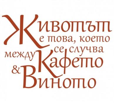 Кафето и виното, на български