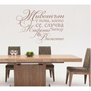 Стикер за стена | Надписи | Между кафето и виното, на български