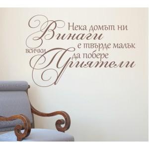 Нека домът ни, на български