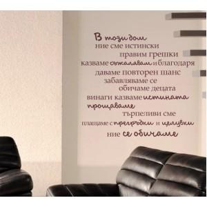 В този дом, Български