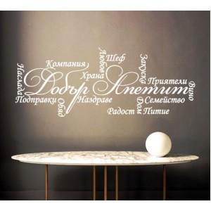 Стикер за стена   Надписи за кухня    Добър апетит 56304
