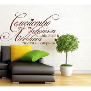 Семейство и любов, Български