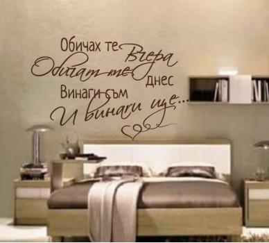 Обичам те днес, на български