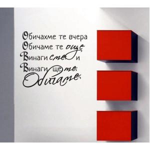 Още те обичамe, На български