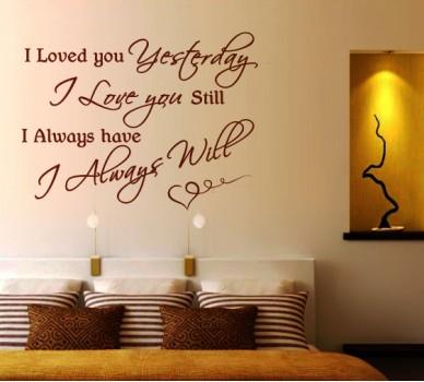 Стикер за стена Още те обичам