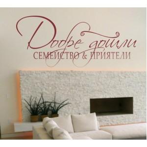 Стикер за стена | Дневна, Хол, Антре  | Добре дошли 58201, на български