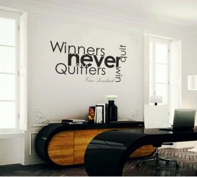 Победителите никога не се отказват