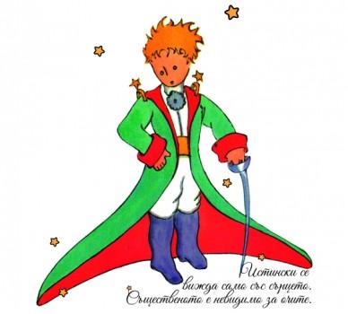 Малкия Принц 0665
