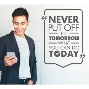 Никога не отлагай за утре
