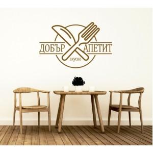 Стикер за стена | Кухня  | Добър апетит 971415 Вкусно, на български