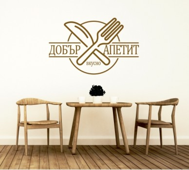 Добър апетит 971415 Вкусно, на български