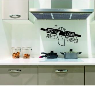 Стикер за стена Моите правила в кухнята